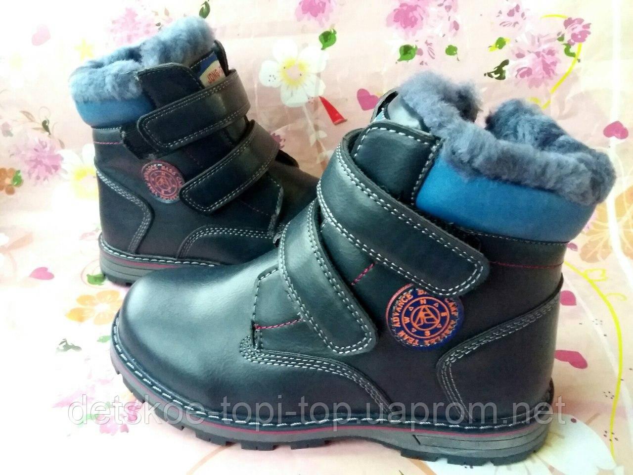Зимние ботинки для мальчика , размер 37