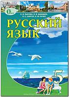 5 клас | Російська мова (русская школа). Підручник | Бикова | Освіта