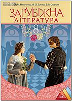 8 клас | Зарубіжна література. Підручник (програма 2016) | Ніколенко, Зуєнко | Грамота