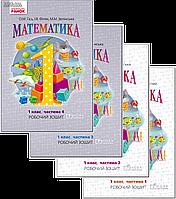 1 клас | Математика. Робочі зошити (комплект) 1,2,3,4 частина | Гісь | Ранок