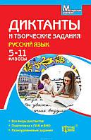 5-11 класс | Сборник диктантов. Русский язык | Бойко | Торсинг