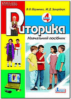 4 клас   Риторика. Навчальний посібник   Науменко О.В.