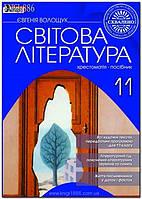 11 клас   Світова література. Хрестоматія-посібник   Волощук   Літера