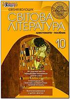 10 клас   Світова література. Хрестоматія-посібник   Волощук   Літера