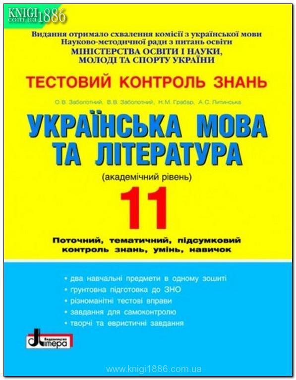 мова 9 знань клас контроль українська гдз тестовий