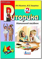 2 клас   Риторика. Навчальний посібник   Науменко О.В.