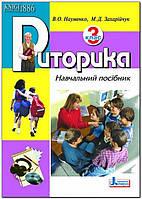 3 клас   Риторика. Навчальний посібник   Науменко О.В.