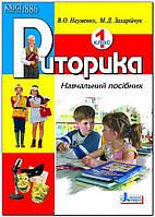 1 клас   Риторика. Навчальний посібник   Науменко О.В.