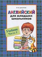 Английский для младших школьников. Часть 2 | Шишкова