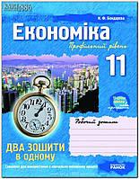 11 клас | Економіка. Робочий зошит + лабораторні роботи. Профільний рівень | Бондарєва | Ранок