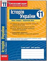 11 клас | Історія України. Стандартний+академічний рівні. Комплексний зошит для контролю знань | Святокум | Ранок