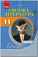 11 клас | Світова література. Хрестоматія. Стандартний+академічний рівні | Столій | Ранок
