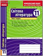 11 клас | Світова література. Контроль навчальних досягнень. Рівень Стандарту | Столій | Ранок