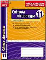 11 клас | Світова література. Контроль навчальних досягнень. Академічний рівень | Столій | Ранок