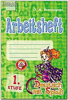 1 клас   Deutsch. Німецька мова. Робочий зошит   Бєлозьорова   Ранок