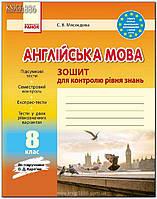 8 клас | Англійська мова. Зошит для контролю знань до підручника Карп'юк | Мясоєдова | Ранок