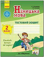 2 клас | Німецька мова. Тестовий зошит | Сотникова | Ранок