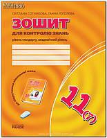 11 клас | Німецька мова. Зошит 11(7) для контролю знань | Сотникова | Ранок