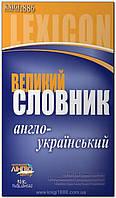 Словник   Великий. Англо-український   ЛИНГВОцентр