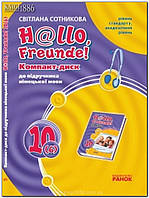 10 клас | Німецька мова. СD-диск до підручника 10(6) | Сотникова | Ранок