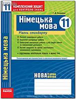 11 клас | Німецька мова. Зошит для контролю знань | Гоголєва | Ранок