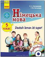 5 клас | Німецька мова. Підручник 5(5) | Сотникова | Ранок