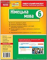 6 клас | Німецька мова. Контроль навчальних досягнень | Корінь | Ранок