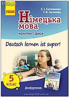 5 клас | Німецька мова. CD-диск 5(5) | Сотникова | Ранок