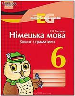 6 клас | Німецька мова. Зошит з граматики | Гоголєва | Ранок