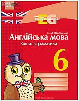 6 клас | Англійська мова. Зошит з граматики. Easy Grammar | Павліченко | Ранок