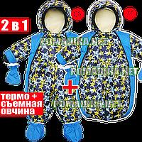 Детский со съёмной овчиной ОСЕННИЙ ЗИМНИЙ ВЕСЕННИЙ термокомбинезон-трансформер р. 86 а как конверт р. 74 3921