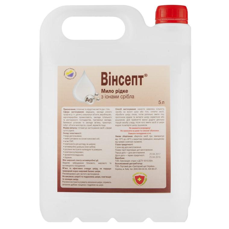 Винсепт жидкое антибактериальное мыло с ионами серебра, 5000 мл