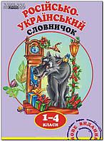 1-4 клас | Русско-украинский словарик | Воскресенська | Ранок