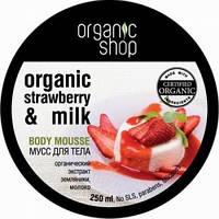 Мусс для тела Земляничный йогурт Organic Shop 250 мл