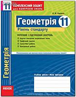 11 клас | Геометрія. Комплексний зошит для контролю знань. Рівень стандарту. | Роганін | Ранок