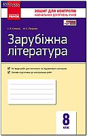 8 клас | Зарубіжна література. Зошит для контролю знань | Столій | Ранок