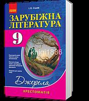 9 клас | Зарубіжна література. Хрестоматія | Столій | Ранок