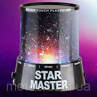 Стар Мастер, ночник звездное небо по безумно низкой цене
