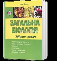 Збірник задач. Загальна біологія | Барна І.