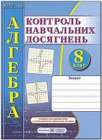 8 клас | Алгебра. Зошит для контролю навчальних досягнень | Кравчук | ПІП