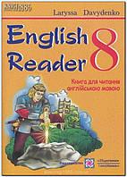 8 клас | Англійська мова. English Reader: Книга для читання | Давиденко | ПІП
