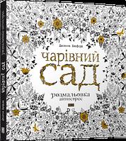 Расскраска-антистресс Чарівний сад Видавництво старого Лева