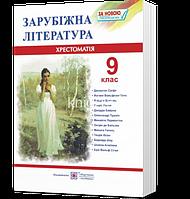 9 клас | Зарубіжна література. Хрестоматія (програма 2017) І Світленко | ПІП
