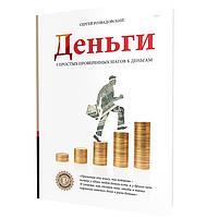 Книга Деньги. 5 простых проверенных шагов к деньгам