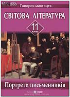 11 клас   Світова література. Портрети письменників   Давидова   ПІП