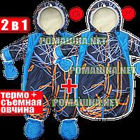 Детский со съёмной овчиной ОСЕННИЙ ЗИМНИЙ ВЕСЕННИЙ термокомбинезон-трансформер р. 86 а как конверт р. 74 3922