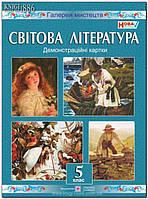 5 клас   Світова література. Демонстраційні картки   Давидова   ПІП