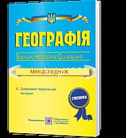 ЗНО 2018   Географія. Міні-довідник   Кузишин   ПІП