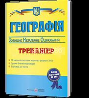 ЗНО 2018   Географія. Тренажер   Кузишин   ПІП