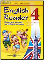 4 клас | Англійська мова. English Reader. Книга для читання | Давиденко | ПІП